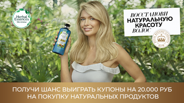 Акция от Herbal Essences в Магнит