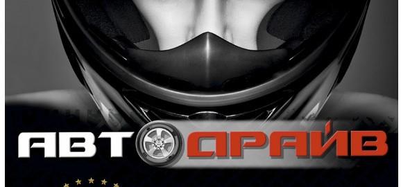 Новая акция от АЗС Газпром «Автодрайв» — регистрируйте коды и выигрывайте