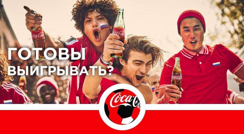 акция-кока-кола