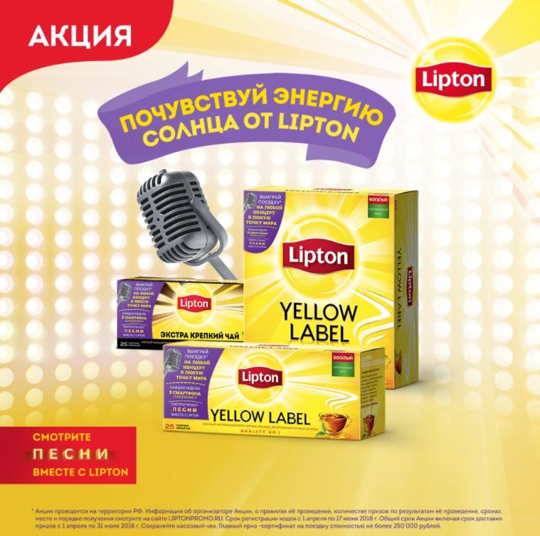 Акция-от-Lipton